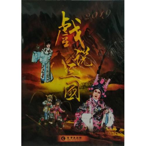 「戲說三國」明信片