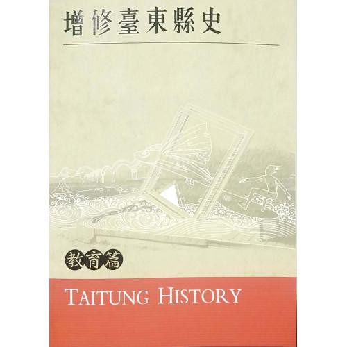 增修台東縣史2:教育篇