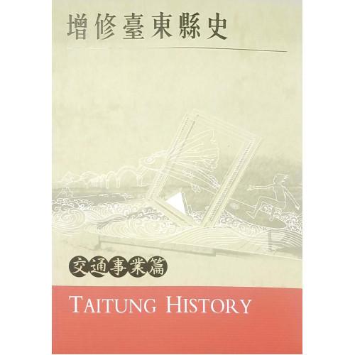 增修台東縣史4:交通事業篇