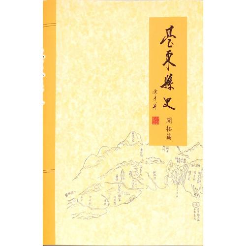 台東縣史-開拓篇(平裝)