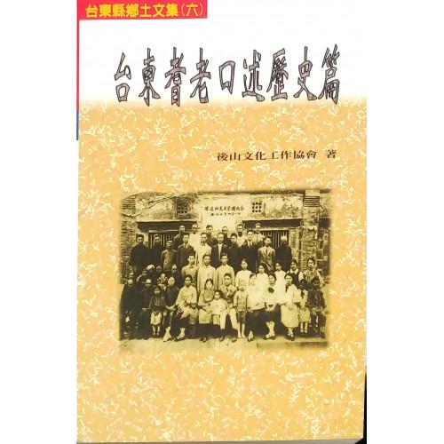 台東縣鄉土文集(6)台東耆老口述歷史篇