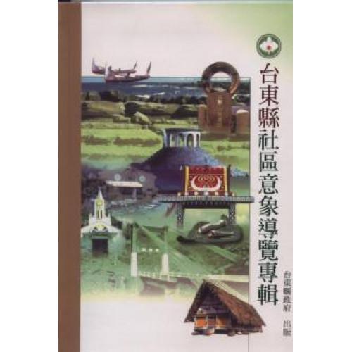 台東縣社區意象導覽專輯