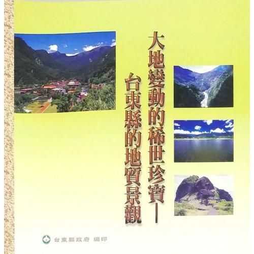 大地變動的稀世珍寶─台東縣的地質景觀