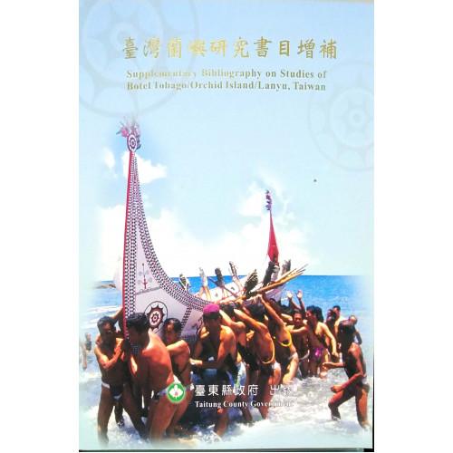 臺灣蘭嶼研究書目增補 Supplementary Bibliography on Studies of Botel Tobago/Orchid Island/Lanyu,Taiwan