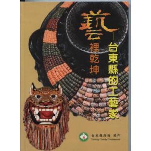藝裡乾坤-臺東縣的工藝家