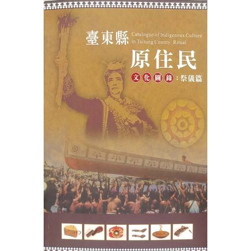 臺東縣原住民文化圖錄:祭儀篇