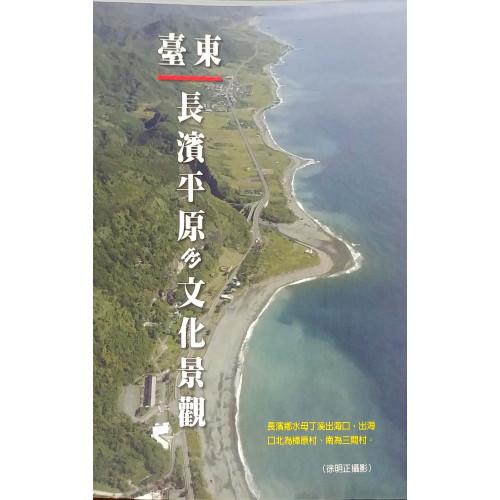 臺東長濱平原的文化景觀