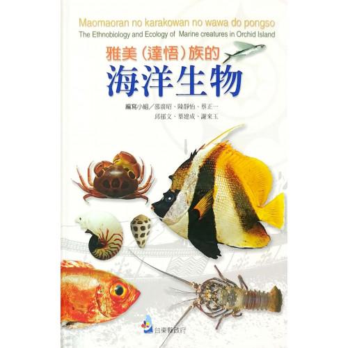雅美<達悟>族海洋生物