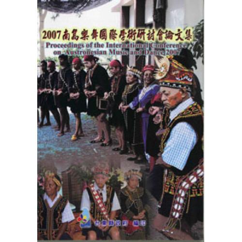 2007南島樂舞國際學術研討會論文集