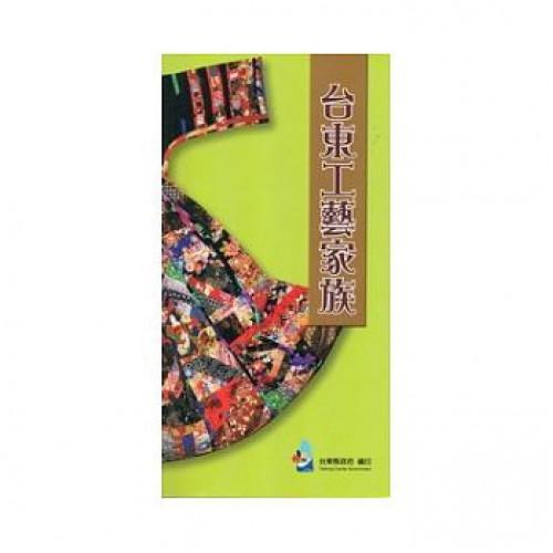 臺東工藝家族