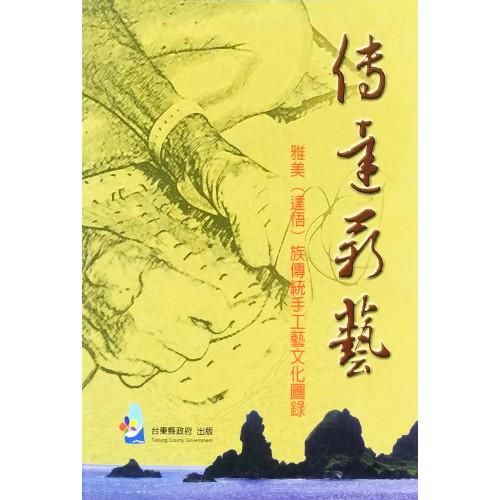 傳達薪藝-雅美(達悟)族傳統手工藝文化圖錄