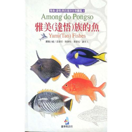 雅美(達悟)族的海洋生物圖鑑2:雅美(達悟)族的魚
