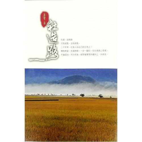 臺東社造路