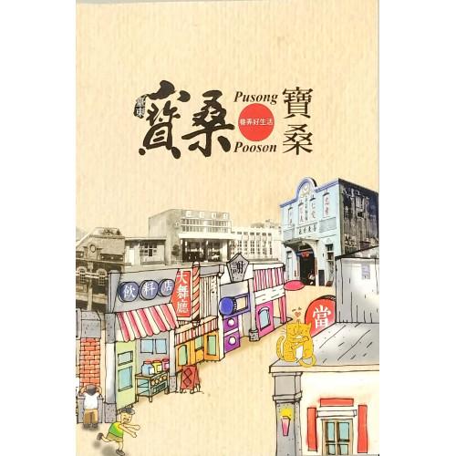 臺東寶桑:寶桑巷弄好生活