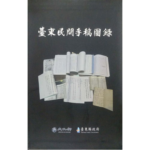 臺東民間手稿圖錄