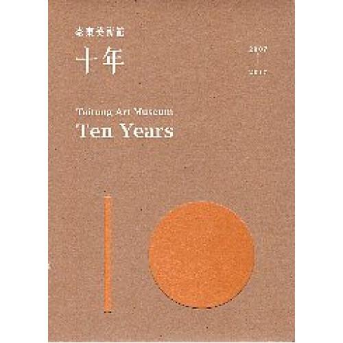 臺東美術館‧十年