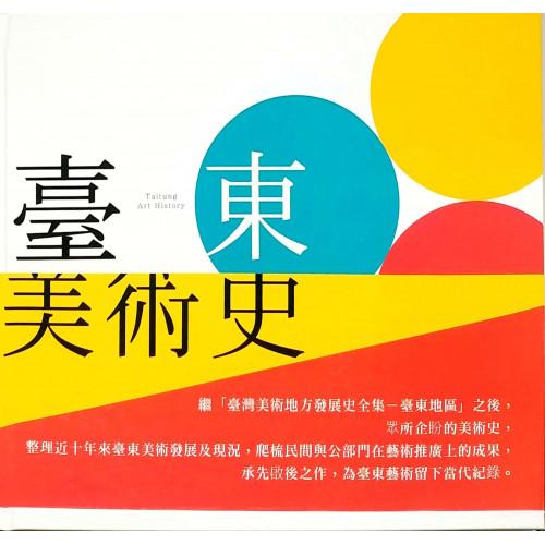 臺東美術史