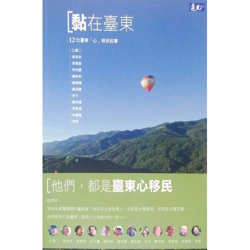 黏在臺東:12位臺東「心」移民的故事
