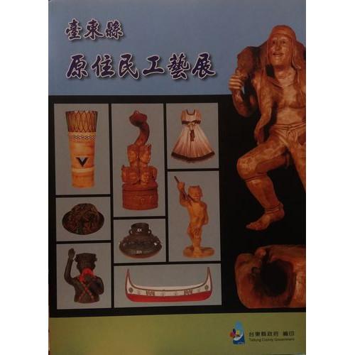 台東縣原住民工藝展