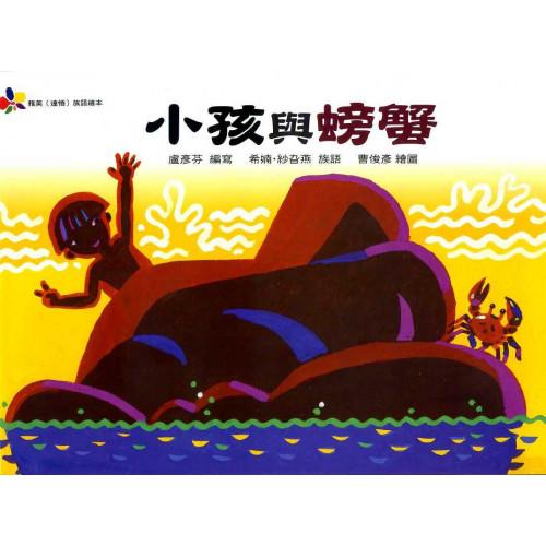 小孩與螃蟹 (附1光碟+教學輔助手冊)-雅美〈達悟〉族語繪本系列一