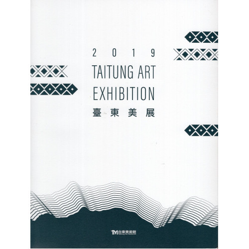 2019臺東美展