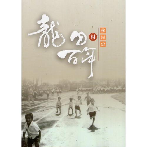 龍田村百年移民史