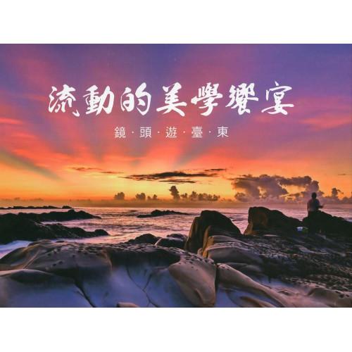 流動的美學饗宴-鏡頭遊臺東