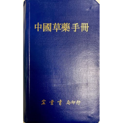 中國草藥手冊(醫070)