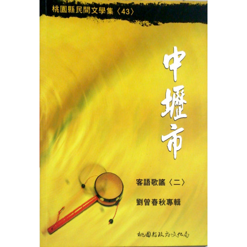 桃園縣民間文學集〈43〉中壢市客語歌謠 二 (平)