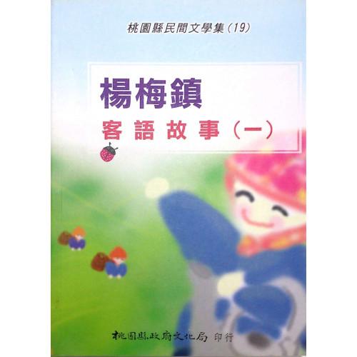 桃園縣民間文學集(19)楊梅鎮客語故事 1 (平)