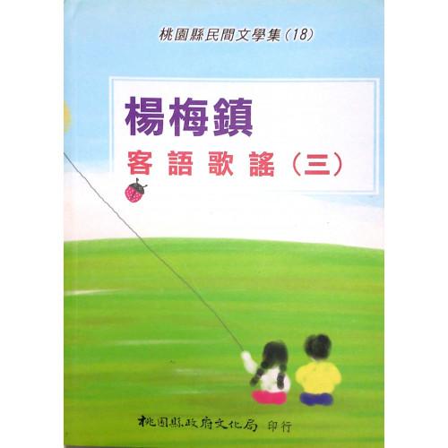桃園縣民間文學集(18)楊梅鎮客語歌謠 3 (平)