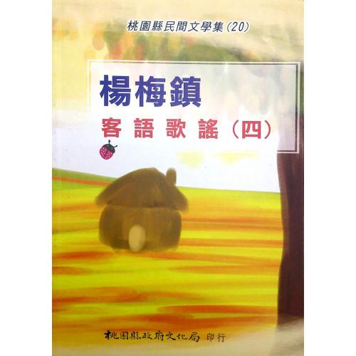 桃園縣民間文學集(20)楊梅鎮客語歌謠 4 (平)