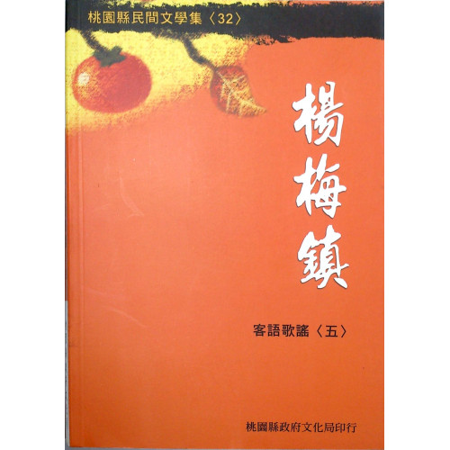 桃園縣民間文學集(32)楊梅鎮客語歌謠 5 (平)