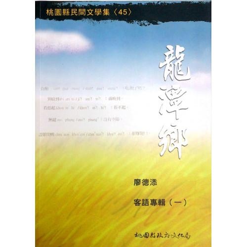 桃園縣民間文學集(45)龍潭鄉廖德添客語 專輯 1 (平)