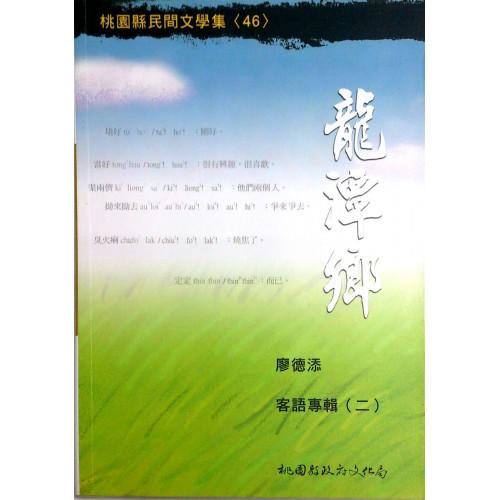 桃園縣民間文學集(46)龍潭鄉廖德添客語 專輯 2 (平)