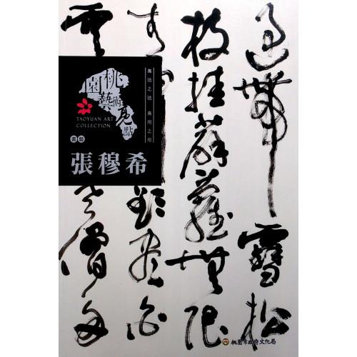 桃園藝術亮點・書藝 無法之法 無用之用:張穆希 (平)