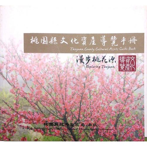 桃園縣文化資產導覽手冊: 漫步桃花源 (平)