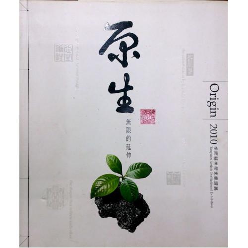 桃園縣美術家邀請展 2010:原生 (平)