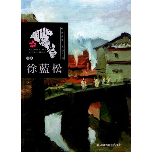 桃園藝術亮點・油畫 印象光影 真切自然:徐藍松 (平)