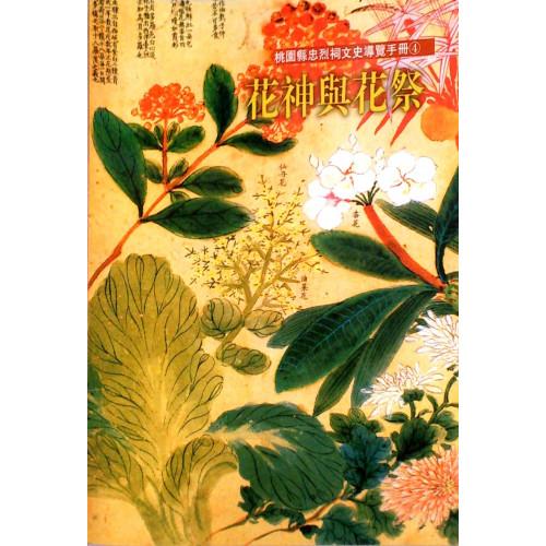 桃園縣忠烈祠文史導覽手冊④花神與花祭 (平)