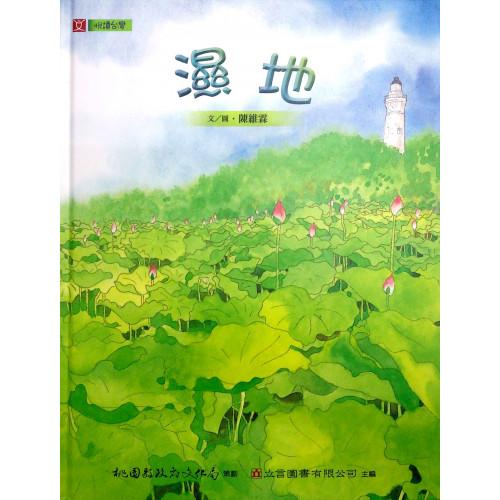 2012桃源文化繪本:濕地 (附DVD) (精)