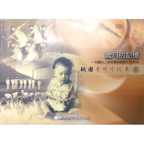 桃園老照片故事(6)歲月的記憶:桃園的人物采風與族群多元特色 (平)