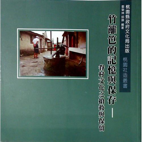 竹籬笆的記憶與保存--眷村文化之搶救與保留 (平)
