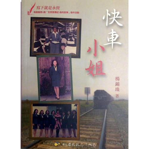 快車小姐 (附CD) (平)