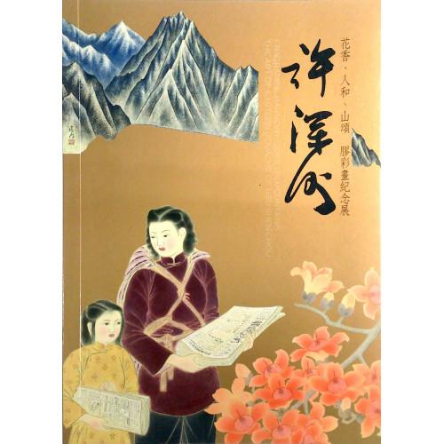 花香人和山頌膠彩畫紀念展:許深洲膠彩畫紀念展 (平)