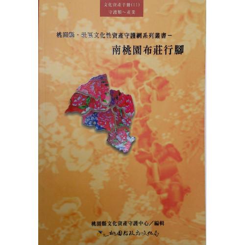 文化資產手冊(11)南桃園布裝行腳 (平)