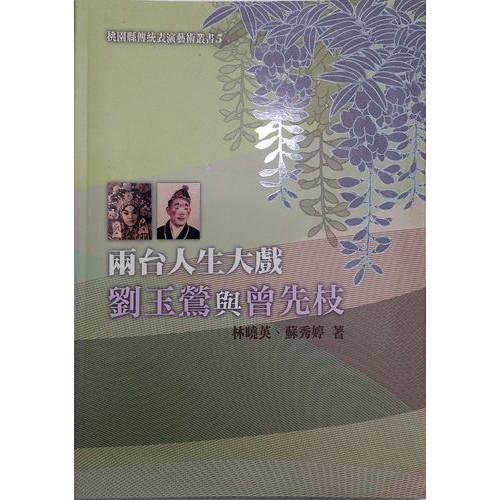 兩台人生大戲:劉玉鶯與曾先枝 (精)