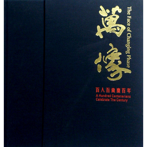 萬像:百人百歲慶百年(含光碟1片) (精)
