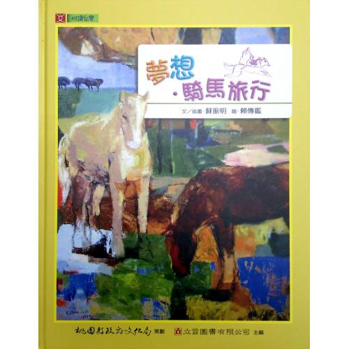 2012桃源文化繪本:夢想・騎馬旅行 (附DVD) (精)