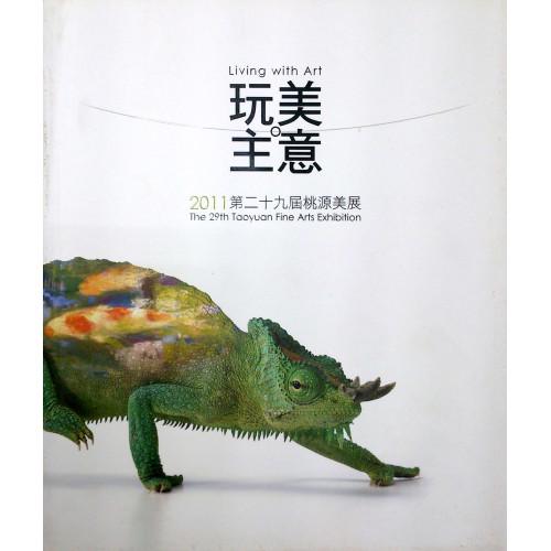 玩美主意 : 2011第29屆桃源美展 (平)